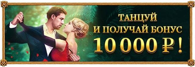 бонус 10 000  рублей