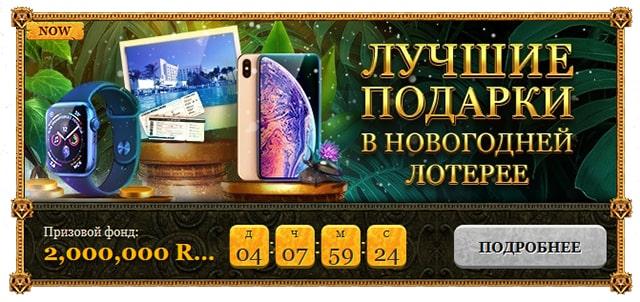 онлайн лотереи казино