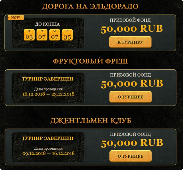 все турниры казино