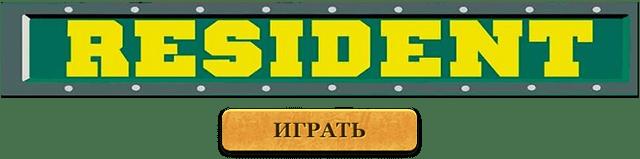 резидент игровой автомат лого