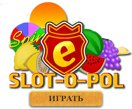 игровые автоматы slot o pol