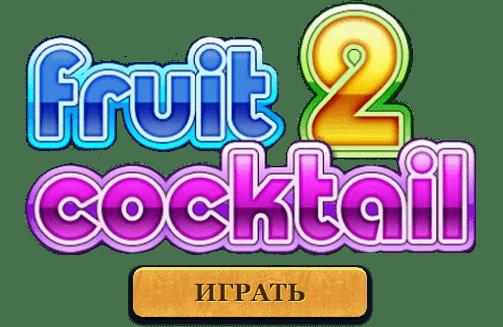 fruit cocktail 2 онлайн слот