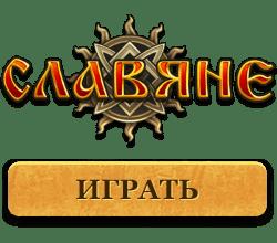 славяне игровой автомат