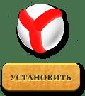 плагин казино яндекс браузер